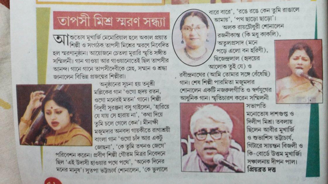 Bangla gaan er anusthan